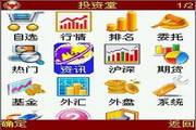 投资堂手机炒股软件(moto键盘2.0)