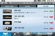 91来电秀For Android