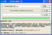 宇润文件MD5校验工具