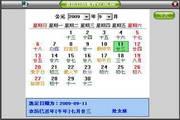 农历日历软件
