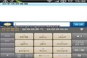 勁手快拼手機輸入法 For Android
