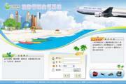 亿学旅游管理实训系统 安全下载