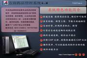 方舟药品管理系统单机版