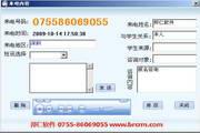 邦仁招生管理软件(招生系统)