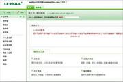 U-Mail for CentOS(5.X) 郵件服務器軟件(郵件系統)x64