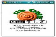 萝卜王移动版 Libone Mobile