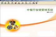 欣欣中餐厅收银管理系统