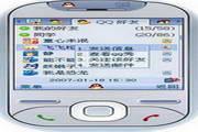 手機QQ2010(S60V2)