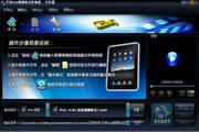 艾奇iPad视频格式转换器软件