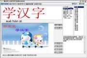 静宝贝小儿汉字语音拼音学习系统