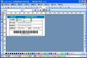 lightlabel 条码标签设计打印系统
