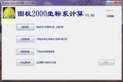 圖杭2000坐標轉換軟件
