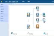 建筑施工管理软件-工程项目管理软件 施工版