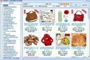 帮你淘V7.1淘宝购物专家桌面版