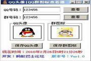 QQ头像QQ群图标查看器