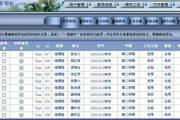 中小學教師信息管理系統 web版