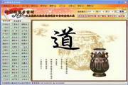 99黄道看日子选日子软件LOGO