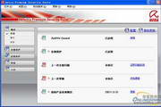 小红伞安全组合套装 Avira Premium Security Suite