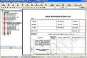 新达抗震加固工程施工质量管理软件------全国通用2014版