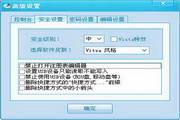 Windows文件只读加密器LOGO
