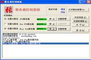 服务器绿色三件套(Ftp/WebFtp/Http服务器)