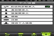 友有通讯录 For AndroidLOGO