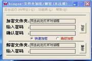 便携式文件夹加密