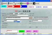 天宇三鼎免费支票打印软件
