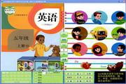 AAA电脑点读学习软件PEP小学英语五年级上册2014新版