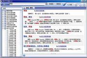 博识字词通(含10本权威字典)