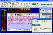 天海条屏LED条屏通讯异步软件