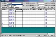 土地规划整理软件
