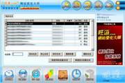 旺道智能网站排名优化软件(SEO软件)