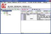 易人工作任务协同软件