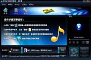 艾奇MP3格式转换器