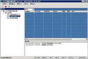 GPS监控服务器端软件