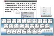 七部粤语输入法