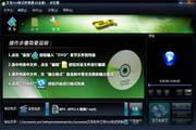 艾奇DVD格式视频转换器软件