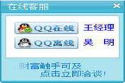 中小企業QQ在線客服系統