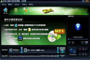 艾奇DVD到MP4格式转换器软件