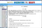 高教自考0538《中国古代文学史(一)》教材精讲辅导电子书