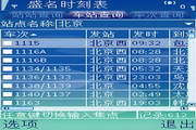 盛名列车时刻表 For S60V2