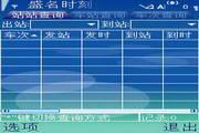 盛名列车时刻表 For S60V5