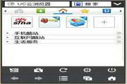 UC浏览器 For Java 带证书版