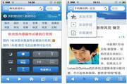 手机QQ浏览器 For S60V3段首LOGO