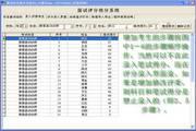 面试评分统分系统