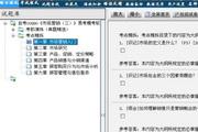 自考00537《中国现代文学史》易考模考[历年真题库]软件
