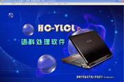 HyConc多语种语料处理软件