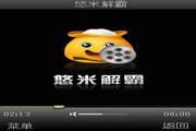 悠米解霸 for symbian