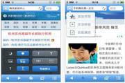 手机QQ浏览器 For WinMobile段首LOGO
